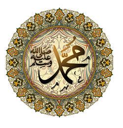 هذا نبينا صلى الله عليه وسلم 250px-Mohammad