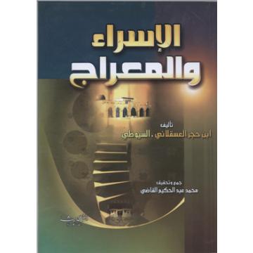 الاسراء والمعراج .. جمع وتحقيق محمد عبد الحكيم القاضى